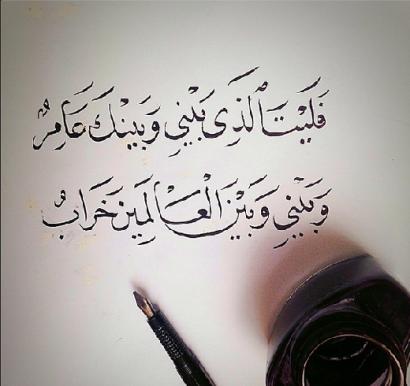 arab calligraphy 3